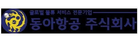 동아항공 로고